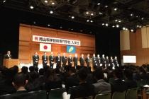 Trường KAGISEN – Cao đẳng khoa học kỹ thuật OKAYAMA