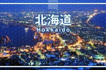 Hokkaido Vùng đất thần kỳ của Nhật Bản